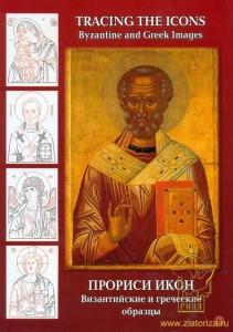 Прориси Икон Византийские И Греческие Образцы