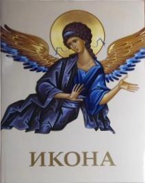 Ikona-Gashev