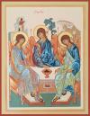 La santa Trinità (da Roublev)