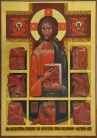 CHRIST AND THE SEVEN YOUTHS OF EPHESUS (70x50)