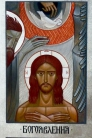 JESUS CHRIST WITH SCENES OF HIS LIFE (BAPTISM)